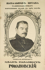 Начальник штаба главнокомандующего Вооруженными силами на Юге России генерал- лейтенант Иван Павлович Рамоновский