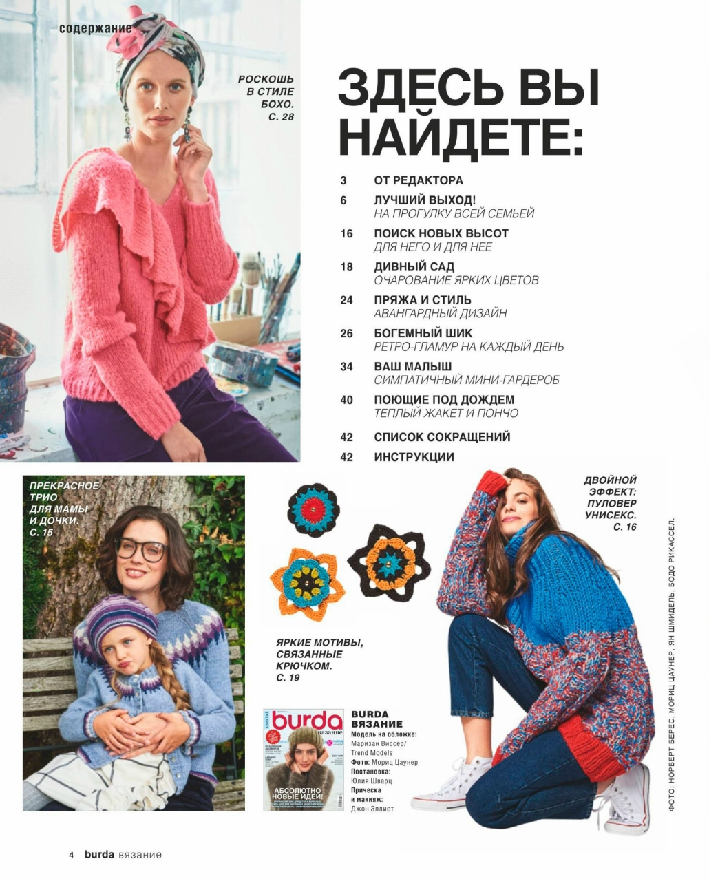 Журнал Бурда Моден декабрь 2017 анонс смотреть онлайн 96