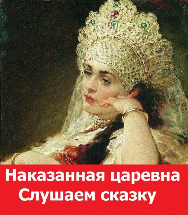 """""""Наказанная царевна"""",  аудиокнига для детей"""