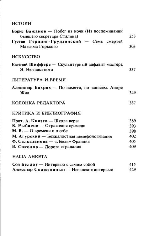 Континент-1976-08-с447