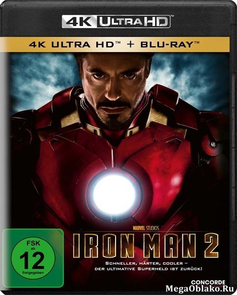 Железный человек2 / Iron Man2 (2010) | UltraHD 4K 2160p