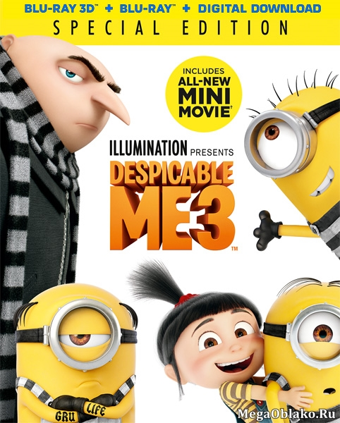 Гадкий я 3 / Despicable Me 3 (2017/BD-Remux/BDRip/HDRip/3D)