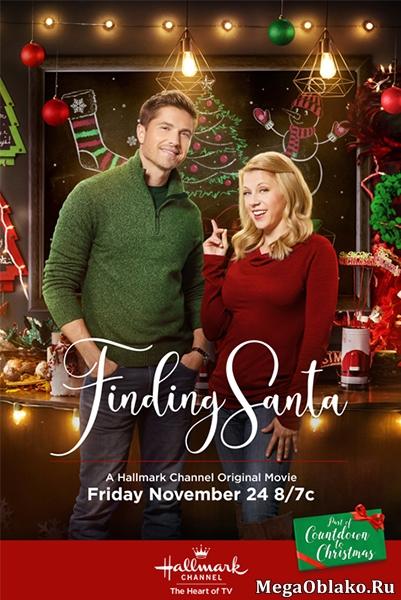 В поисках Санты / Finding Santa (2017/HDTV/HDTVRip)