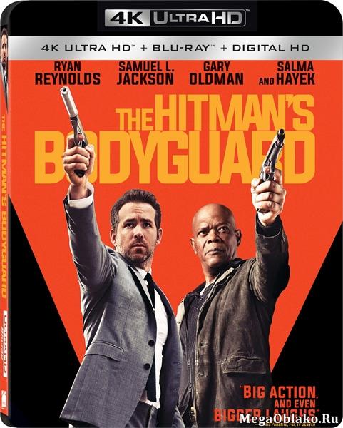 Телохранитель киллера / The Hitman's Bodyguard (2017) | UltraHD 4K 2160p