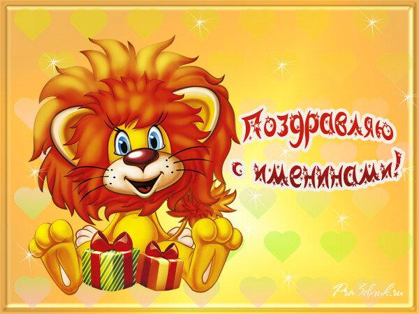 Картинки с днем рождения для львов, поздравлением