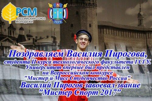 Мистер студенчество России 2017