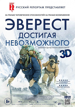 Эверест достигая невозможного отзыв о фильме