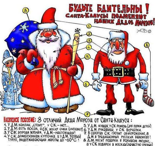 Почему я не могу найти в магазинах Деда Мороза, везде только Санта Клаусы!
