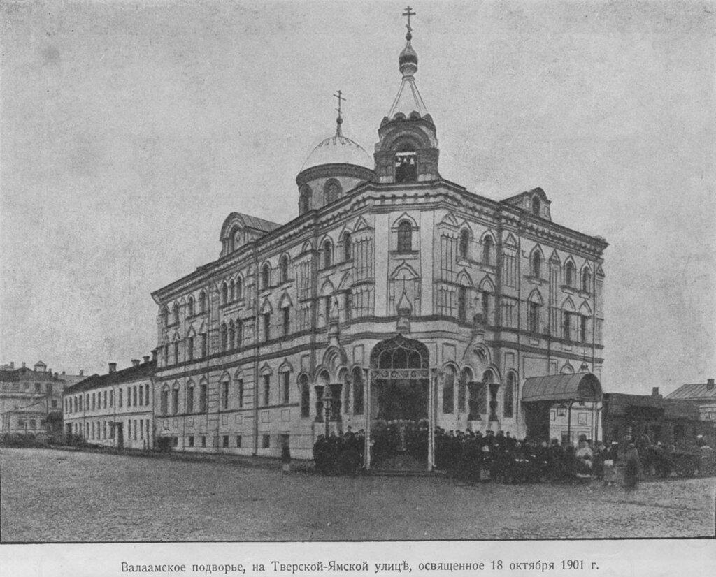 19561 2-я Тверская - Ямская улица, перекресток с переулком Александра Невского. Валаамское подворье.jpg