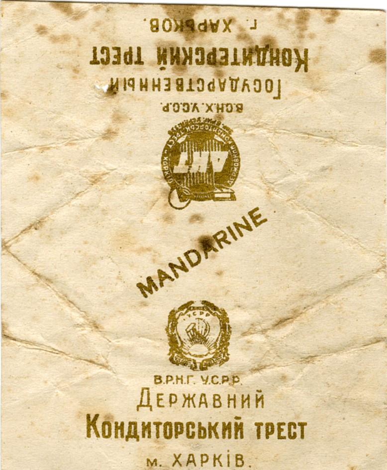 Госедарственный Кондитерский трест. Карамель. Мандарин