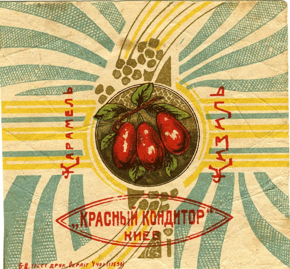 Фабрика «Красный кондитер». Карамель. Кизил