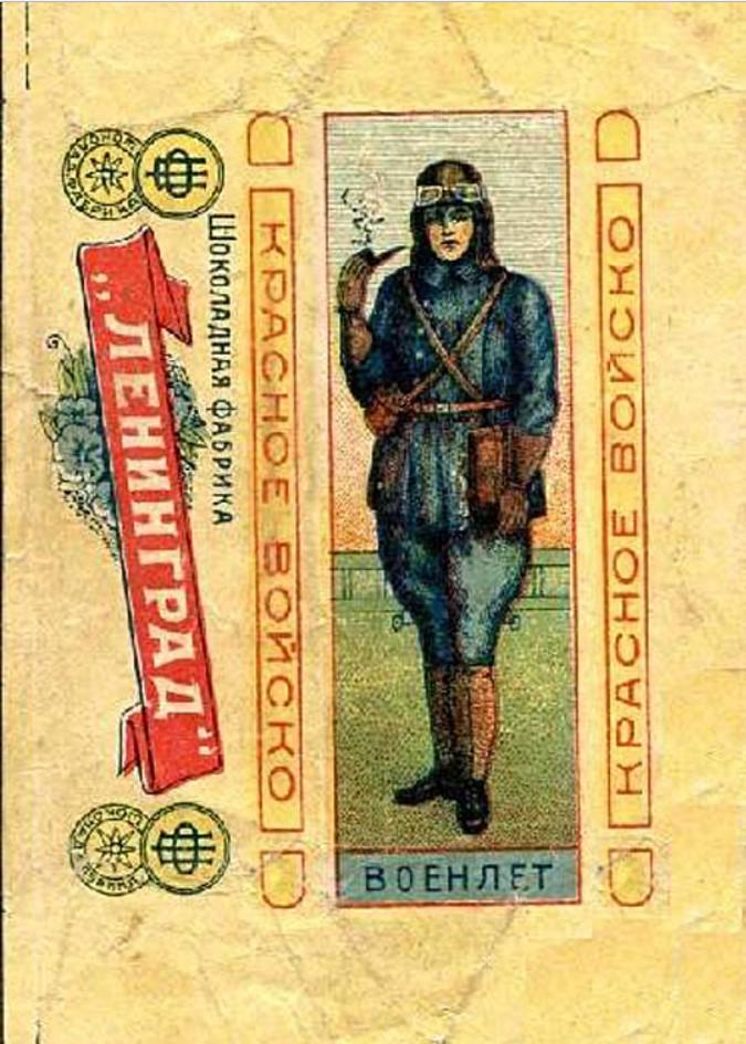Фабрика Им. Н.К.Крупской. Шоколад. Красное войско. Военлёт