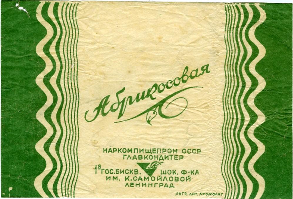 Ф-ка им. К. Самойловой. Карамель. Абрикосовая