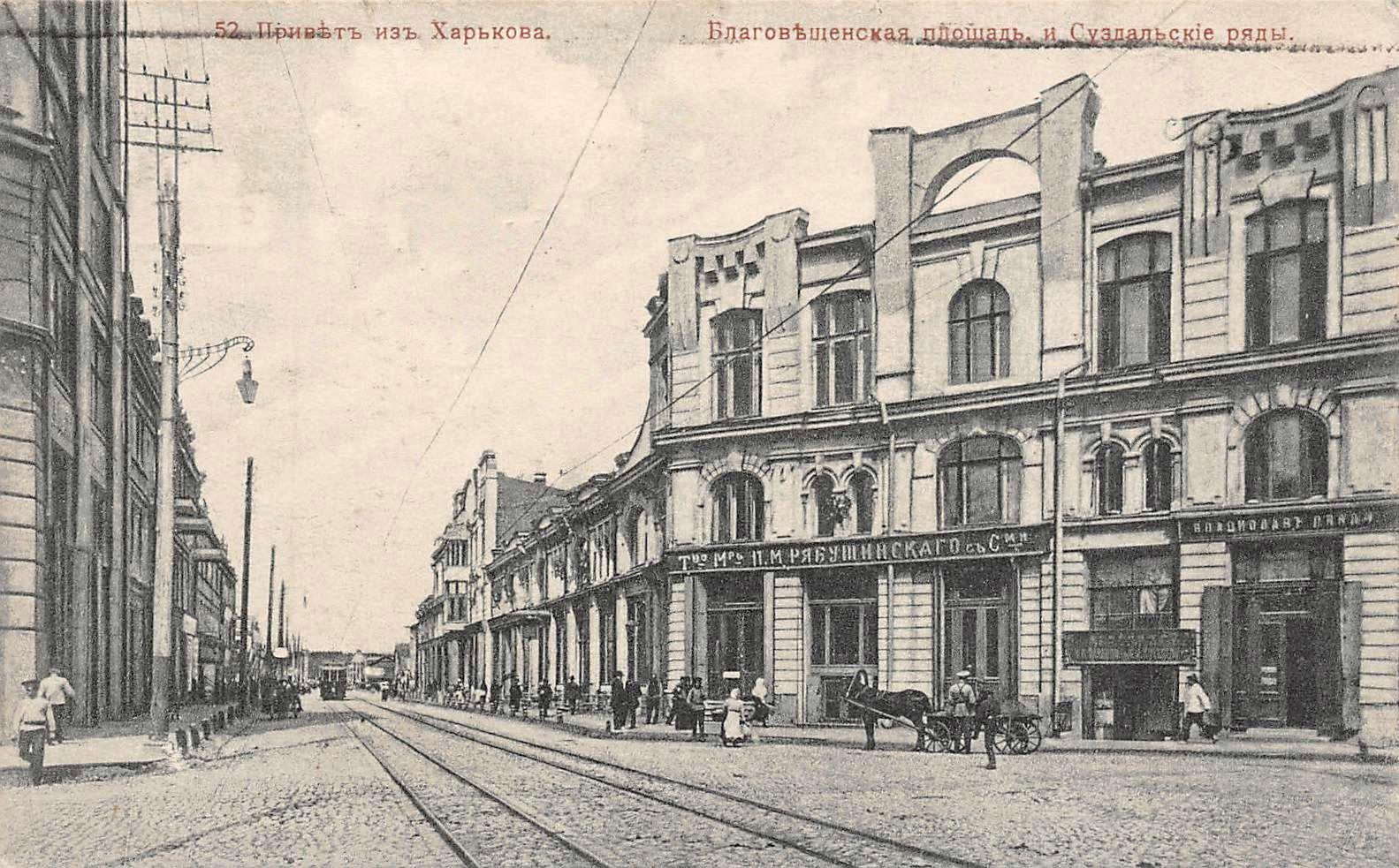 Благовещенская площадь и Суздальские ряды