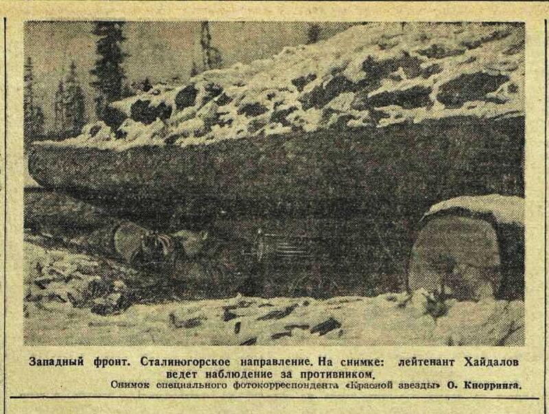 Красная звезда, 30 ноября 1941 года