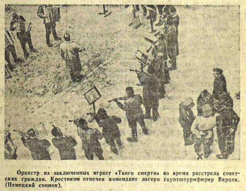 «Красная звезда», 23 декабря 1944 года