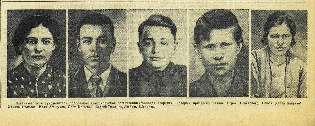«Красная звезда», 14 сентября 1943 года