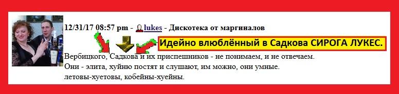 Лукес, Садков, сексоты, провокаторы, Вербицкий,