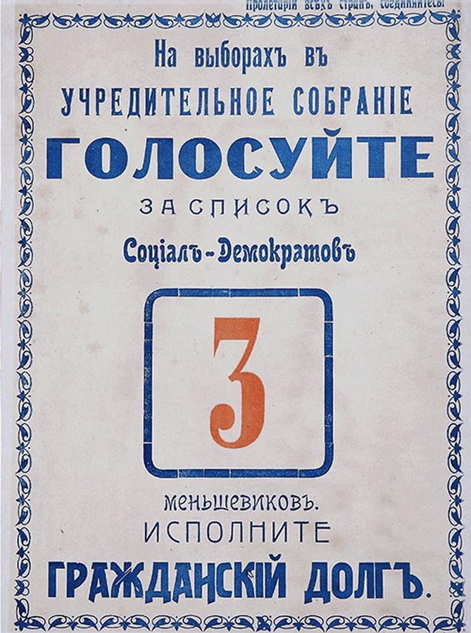 Плакаты времён Февральской революции