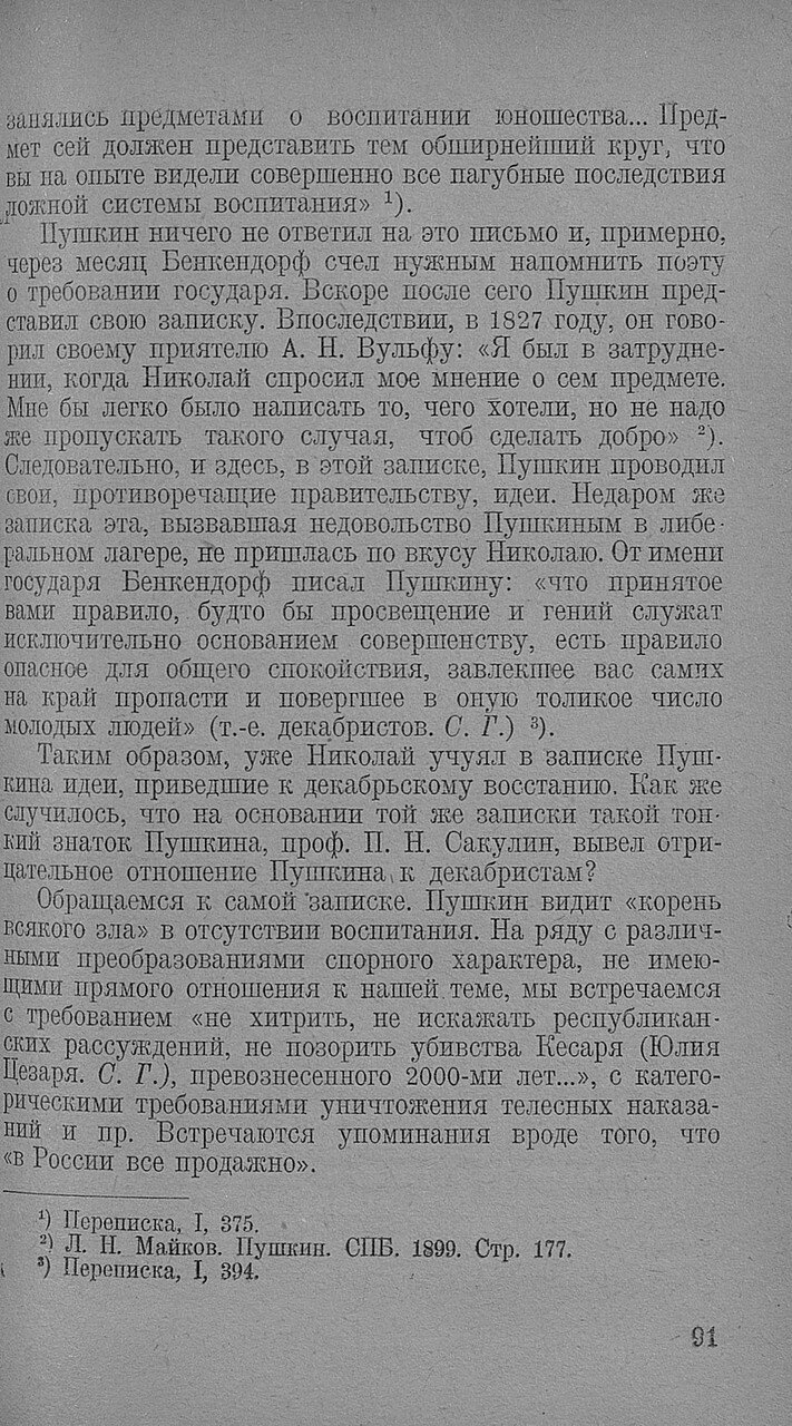 https://img-fotki.yandex.ru/get/874801/199368979.91/0_20f6c6_c3b4dc2c_XXXL.jpg