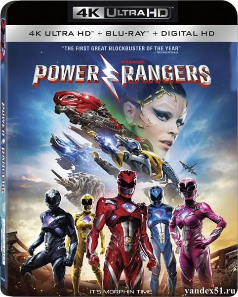 Могучие рейнджеры / Power Rangers (2017) | UltraHD 4K 2160p