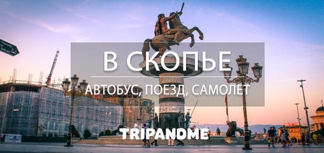 На чем лучше всего ехать в Скопье