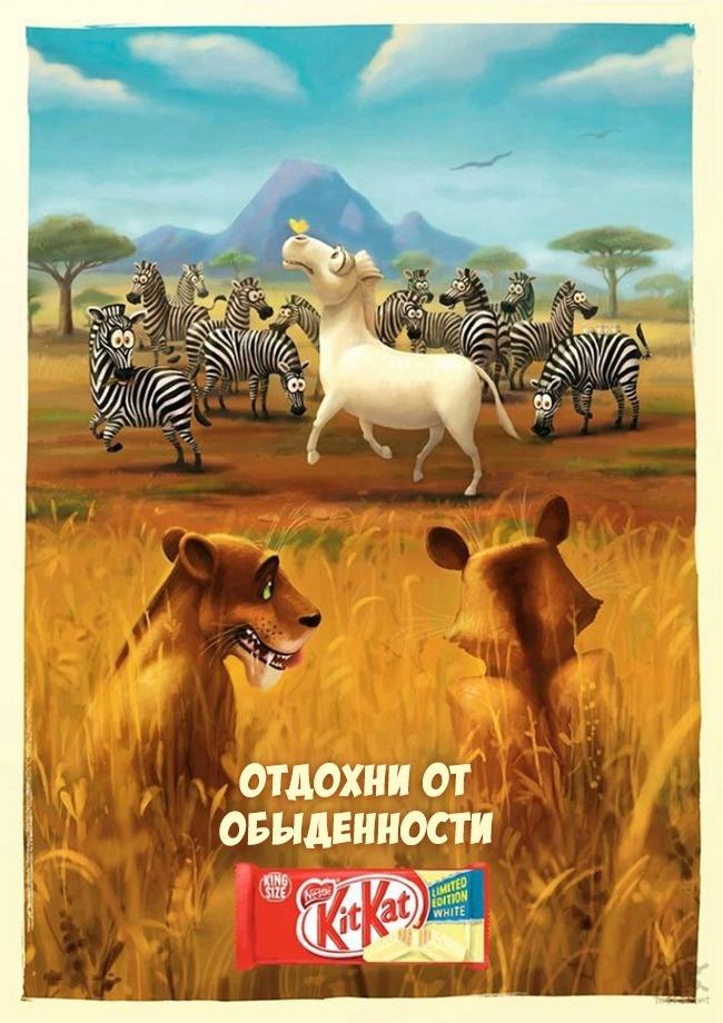 © kitkat      3. Социальная реклама, призывающая накормить голодных