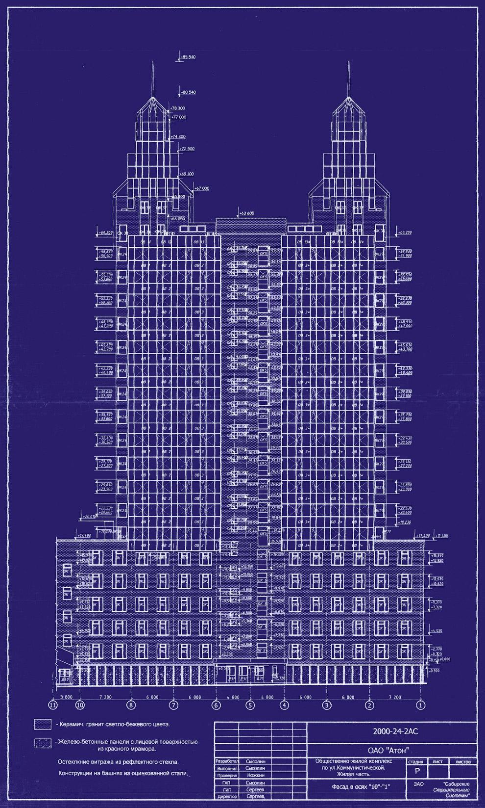 73. Визуализацией финального этапа проектирования здания занимался Эдуард Сысолин. В частности, жёлт