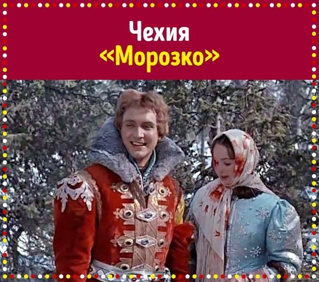 Фильм популярен в Чехии настолько, что каждый чех может изобразить, как Марфуша щелкает орехи. Это к