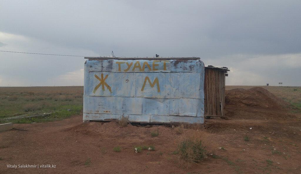 Туалет по дороге Алматы Астана, возле кафе Дубек.