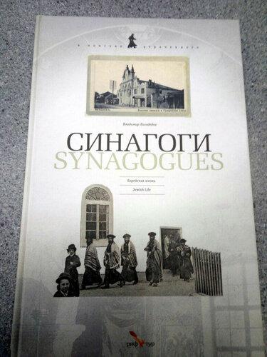 Sinagogi-0.jpg