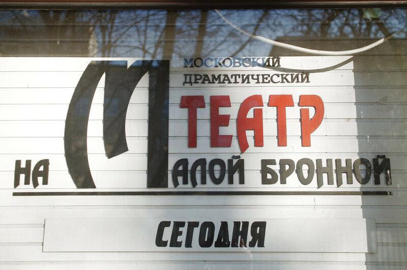 69. Театр на Малой Бронной. 10.01.18.01..jpg