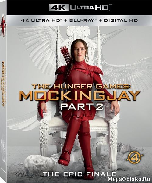 Голодные игры: Сойка-пересмешница. Часть II / The Hunger Games: Mockingjay - Part2 (2015) | UltraHD 4K 2160p