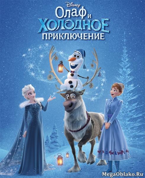 Олаф и холодное приключение (6 мини мультфильмов) / Olaf's Frozen Adventure (6 mini movies) (2017/WEB-DL/WEB-DLRip)