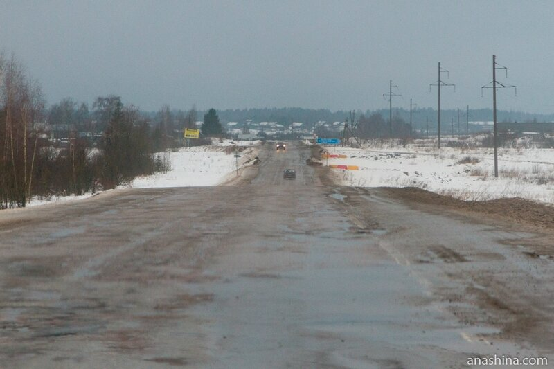 Плохой участок дороги, трасса А-119