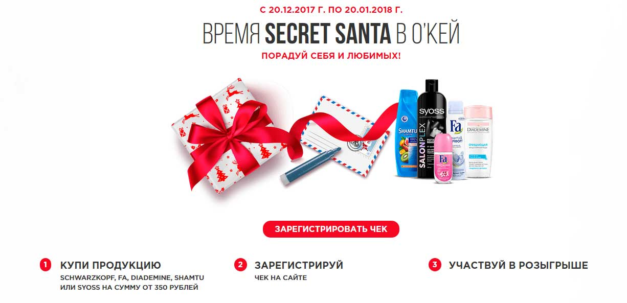 Акция ОКей 2017 на okey-santa.ru