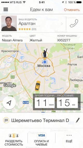 Гет такси телефон москва телефон поддержки клиентов