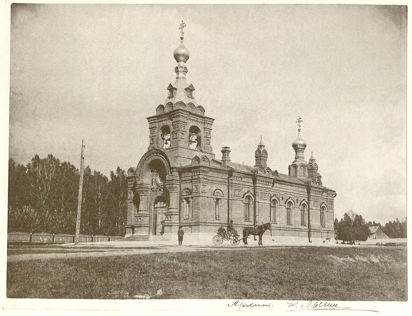 Церковь Петра и Павла при спичечной фабрике