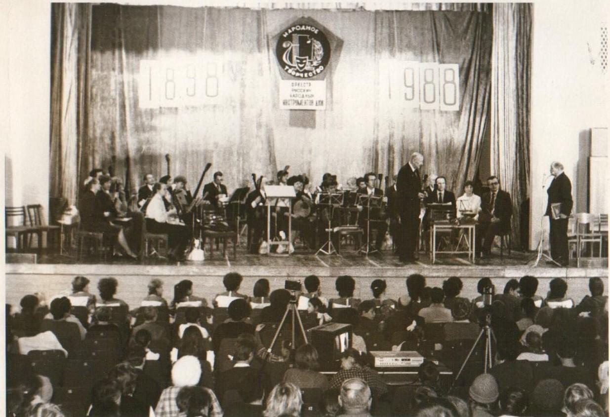 1988. Оркестр