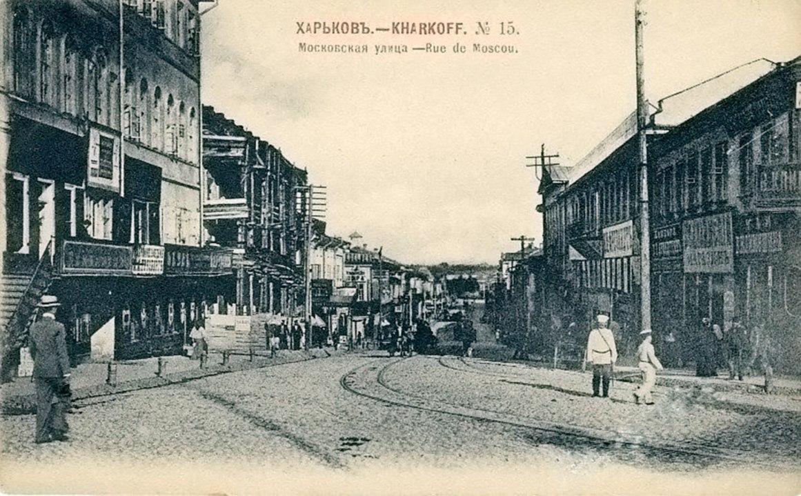 Вид на Московскую улицу с Николаевской площади