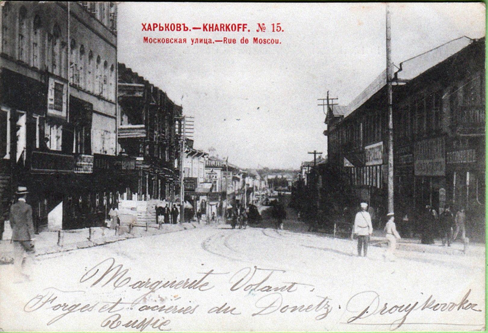 Начало Московской улицы от Николаевской площади