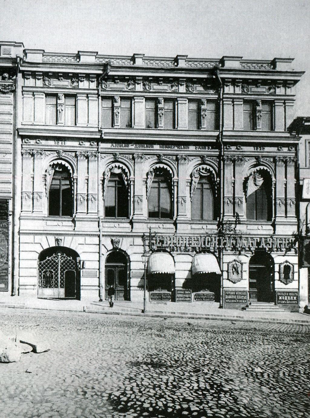 Николаевская площадь. Азовско-Донской коммерческий банк