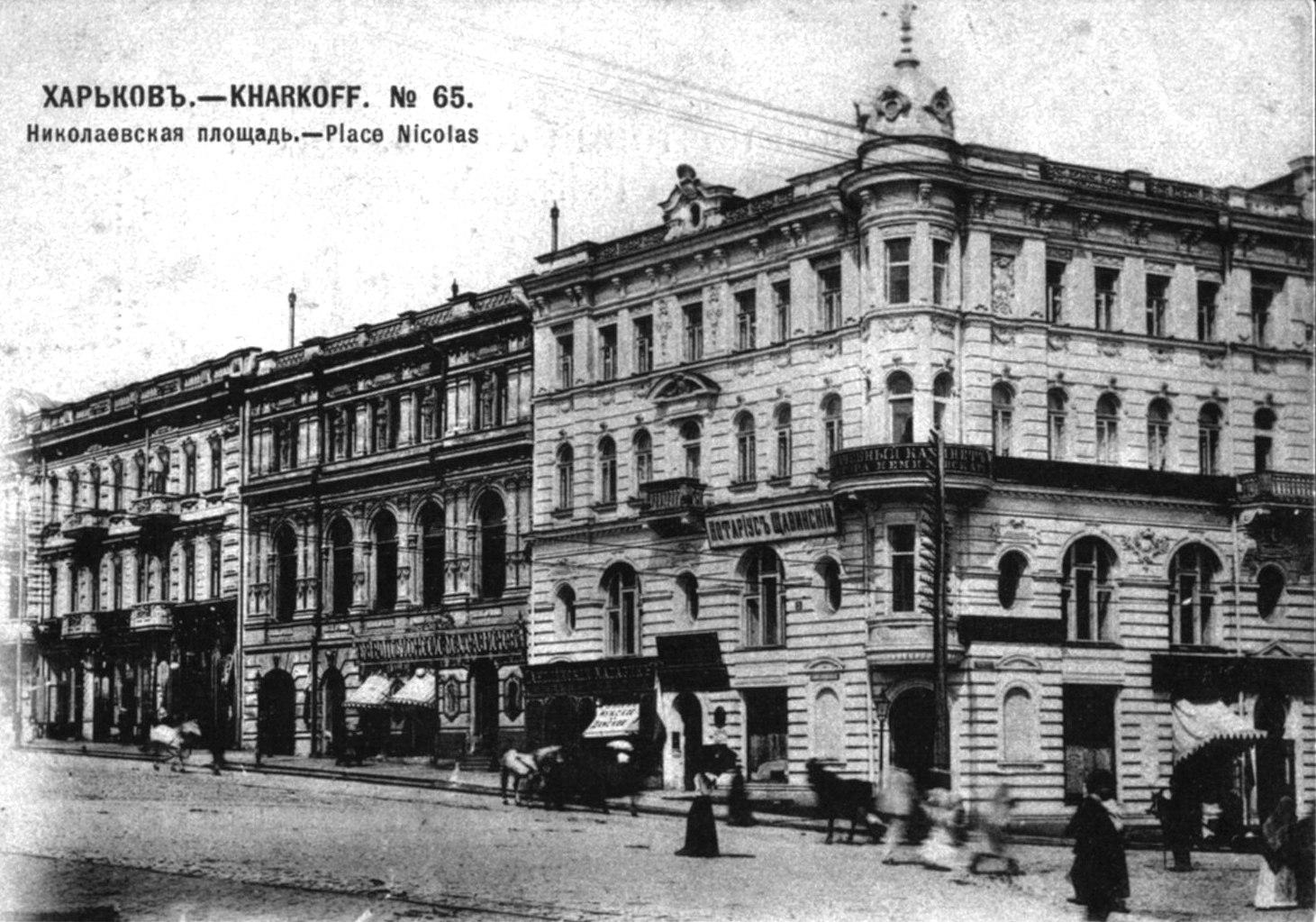 Николаевская площадь. Дом соборного причта и Азовско-Донской коммерческий банк