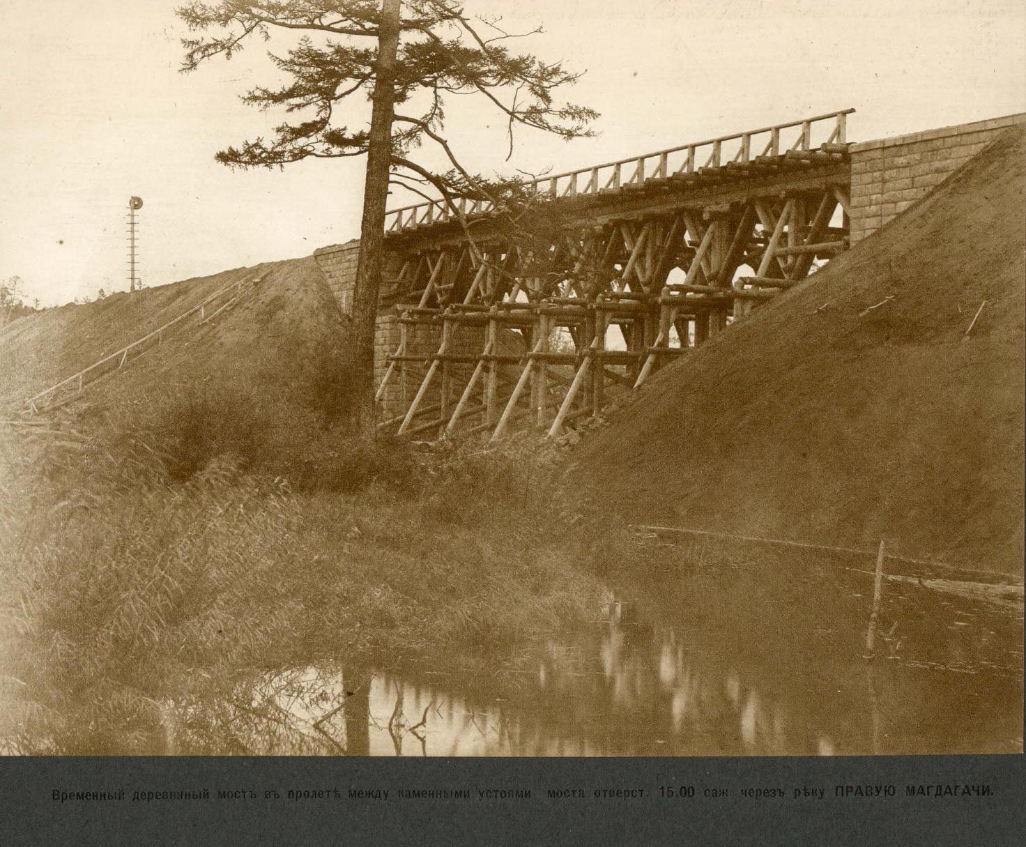 Временный деревянный мост  в пролете между каменными устоями моста отверст. 15 саж через реку Правую Магдагачи