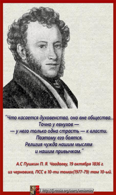 Религия чужда нашим мыслям и нашим привычкам. А.С. Пушкин