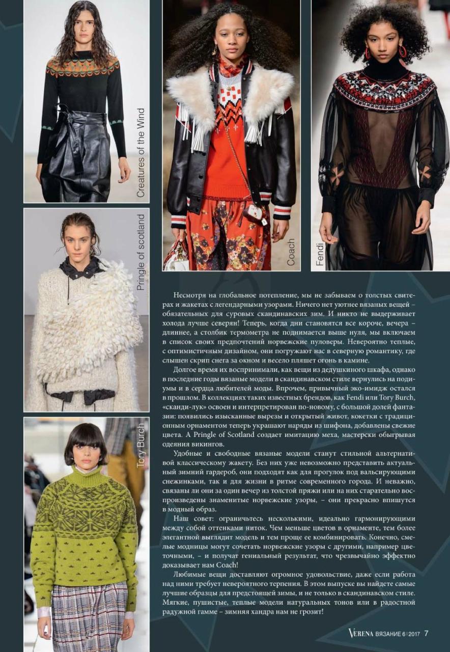 Журнал VERENA 6 - 2017. Вязание спицами от Burda (7)