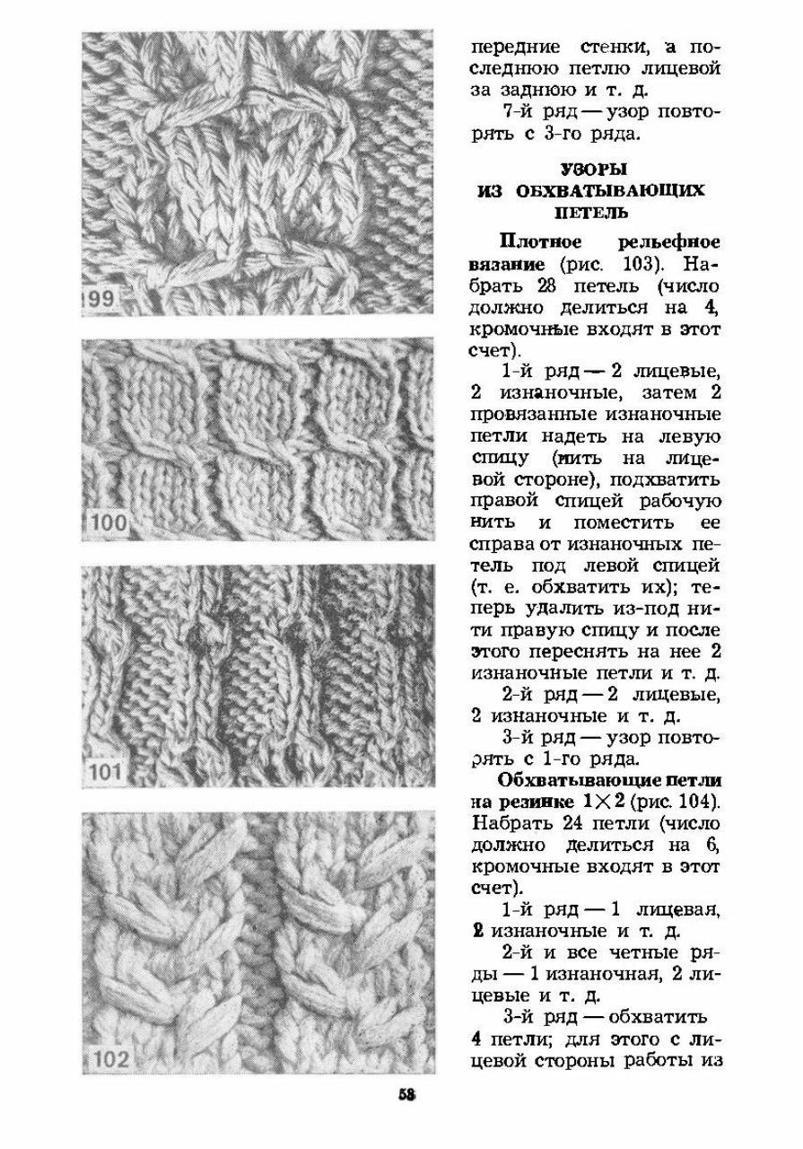 максимова мв азбука вязания 1979 обсуждение на Liveinternet