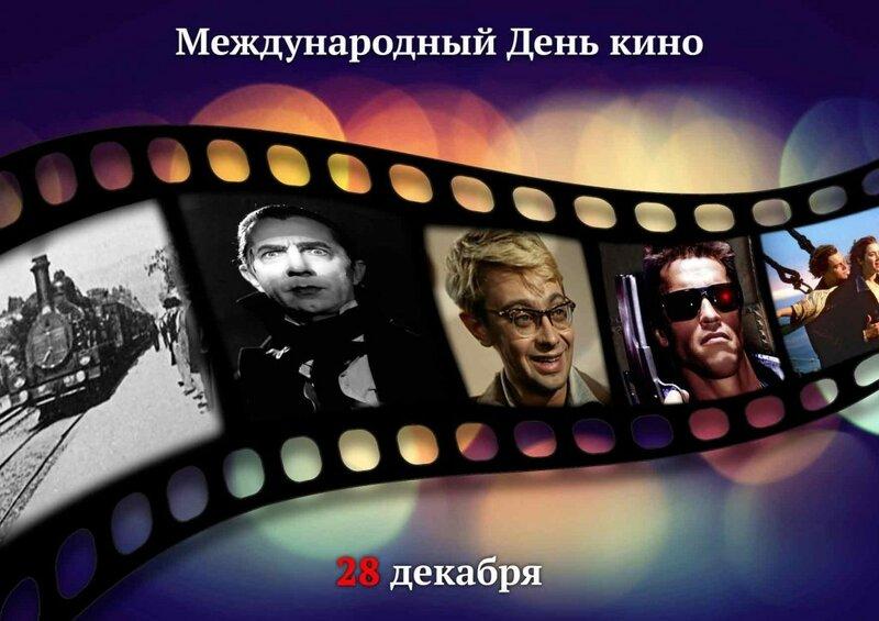 28 декабря - Международный день кино и не только...