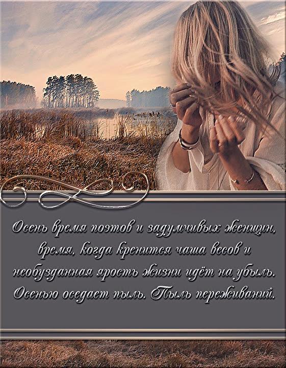 Осень время поэтов и задумчивых женщин