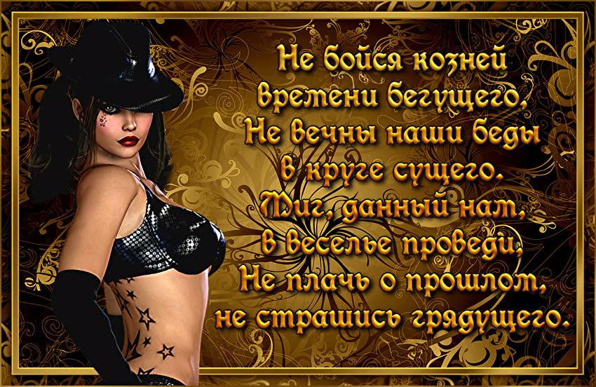Ад и рай в небесах утверждают ханжи; Я в себя заглянул - убедился во лжи.